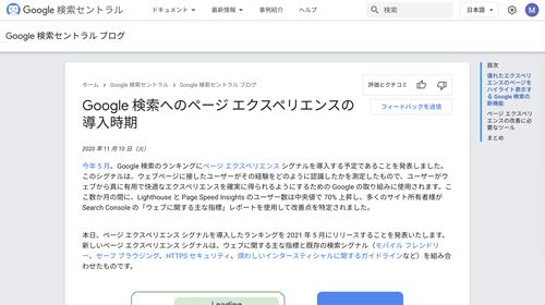 Seo ブログ 海外