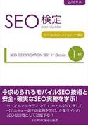 SEO検定公式テキスト1級: モバイルSEOとペナルティー復旧
