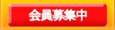 全日本SEO協会会員募集中