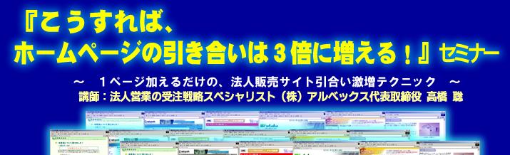 『こうすれば、ホームページの引き合いは3倍に増える!』セミナー B to B、法人営業、法人サイト集客