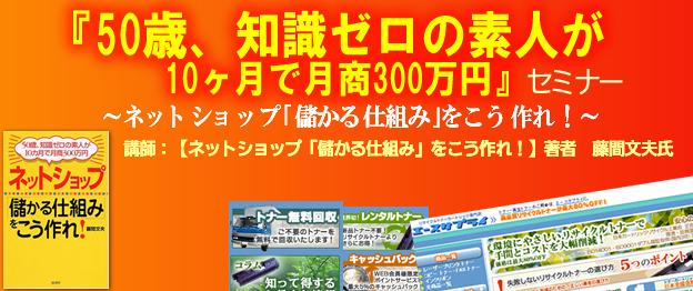 『50歳、知識ゼロの素人が10ヶ月で月商300万円』セミナー