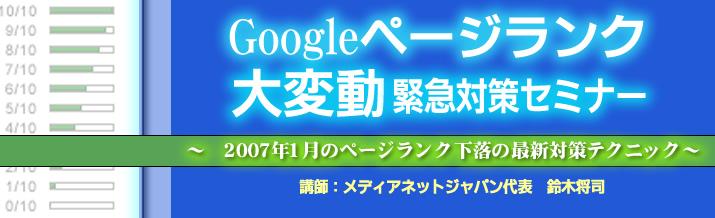 『Googleページランク大変動緊急対策』セミナー Google ページランクが落ちた! ページランクの上げ方 Page Rankアップ