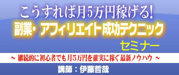 『こうすれば月5万円稼げる!副業・アフィリエイト成功テクニック』セミナー
