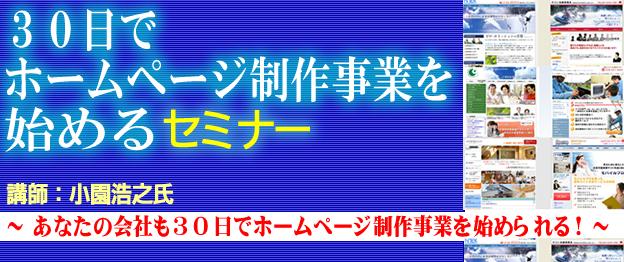『30日でホームページ制作事業を始める』セミナー 講師 小園浩之