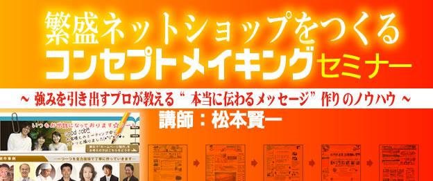 『繁盛ネットショップをつくるコンセプトメイキング』セミナー 講師: 松本賢一