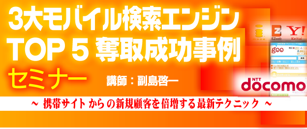 『3大モバイル検索エンジンTOP 5 奪取成功事例』セミナー 講師: 株式会社Berry 副島啓一 携帯SEO対策