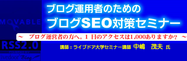 ブログ運用者のための ブログSEO対策セミナー