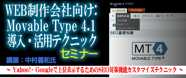 『WEB制作会社向け:Movable Type 4.1導入・活用テクニック』セミナー