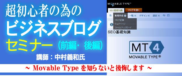 『超初心者の為のビジネスブログ』セミナー 講師 アロマネット株式会社 中村義和氏
