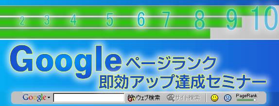 『Googleページランク即効アップ達成』セミナーページランクを上げる。