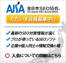 全日本SEO協会 会員募集中