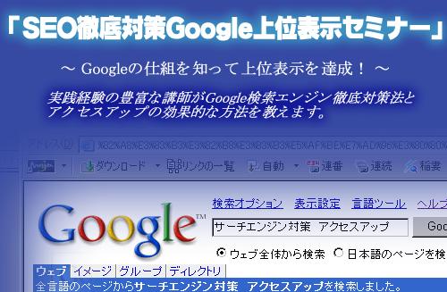 「SEO徹底対策Google上位表示セミナー」