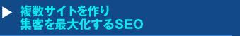 複数サイトを作り集客を最大化するSEOセミナー