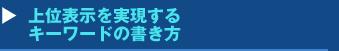 上位表示を実現するキーワードの書き方セミナー