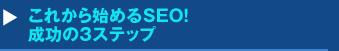 これから始めるSEO! 成功の3ステップセミナー