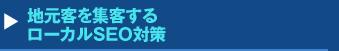 地元客を集客するローカルSEO対策セミナー