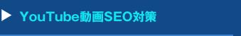 YouTube動画SEO対策セミナー