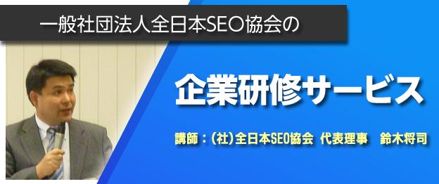 一般社団法人全日本SEO協会の企業研修サービス