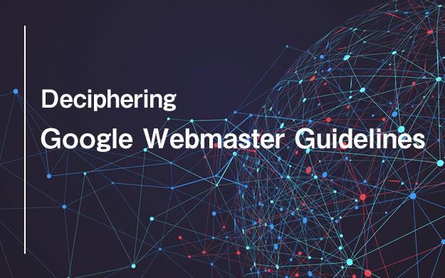 Googleウェブマスター向けガイドラインを読み解く