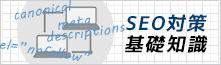 SEO対策基礎知識