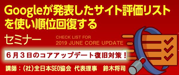 協会 全日本 seo 【全日本SEO協会】が気になり過ぎてちょっと調べてみた