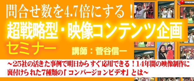 『問合せ数を4.7倍にする!超戦略型・映像コンテンツ企画』セミナー 講師: 菅谷信一 株式会社アームズ・エディション 代表取締役 LPO対策・ビデオ制作・ビデオコンテンツ