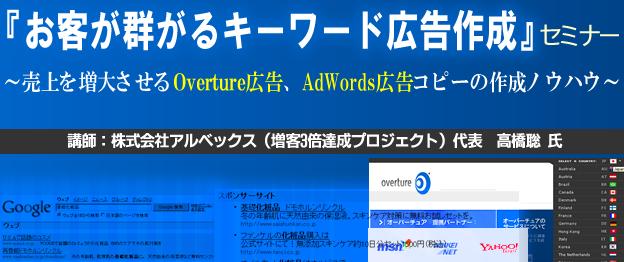 『お客が群がるキーワード広告作成』セミナー ヤフースポンサー広告、Overture広告、Adwards広告対策お客が群がるキーワード広告作成セミナー (Overture広告対策、AdWords広告対策)