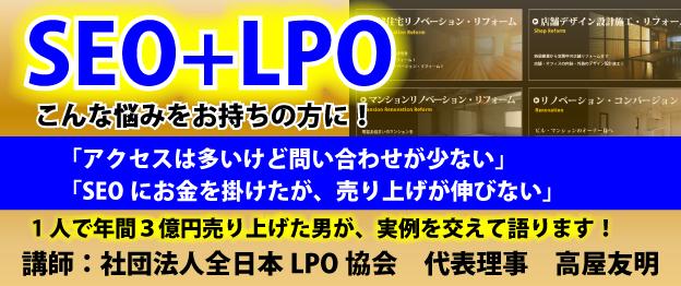『SEO+LPO』セミナー 全日本LPO協会 代表 高屋友明