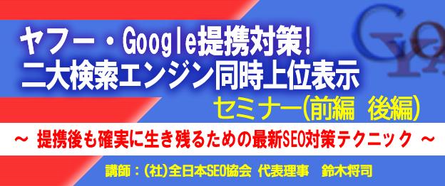 ヤフー・Google提携対策! 二大検索エンジン同時上位表示セミナー Yahoo! Goole提携対策 ペナルティー解除 TDP トップページダウンペナルティからの回復法