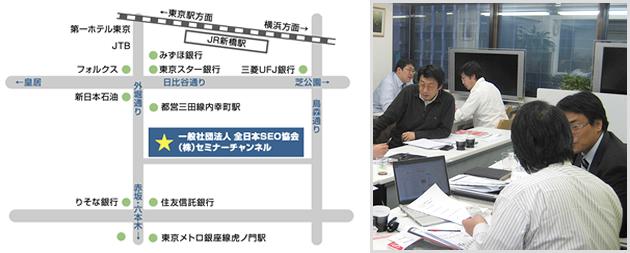 社団法人 全日本SEO協会 東京本部地図