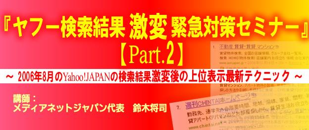 『ヤフー検索結果激変 緊急対策』セミナー【Part.2】