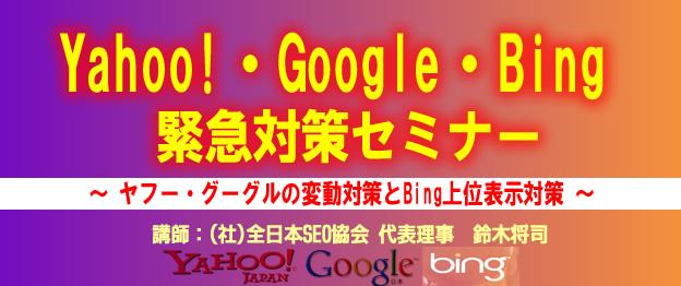 『Yahoo!・Google・Bing緊急対策セミナー』 Yahoo ヤフー 検索 Yahoo 検索されない 被リンク対策 検索に表示されない 検索順位下がる