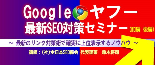 最新! Google完全攻略 セミナー
