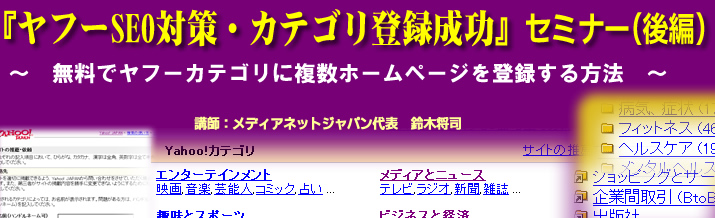 『ヤフーSEO対策・カテゴリ登録成功』セミナー(後編) ヤフー登録・ヤフー掲載対策