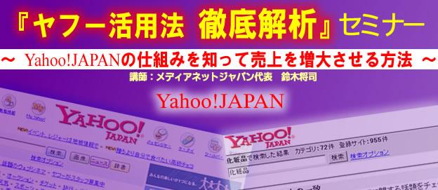 『ヤフー活用法・徹底解析』セミナーYahoo!登録・Yahoo!掲載対策