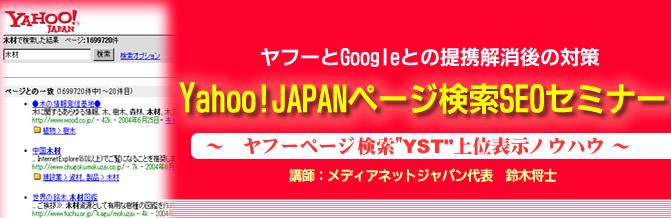 『Yahoo!JAPANページ検索SEO』セミナー